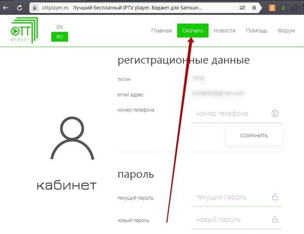 Настройка Ott Player для Windows